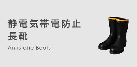 静電気帯電防止長靴