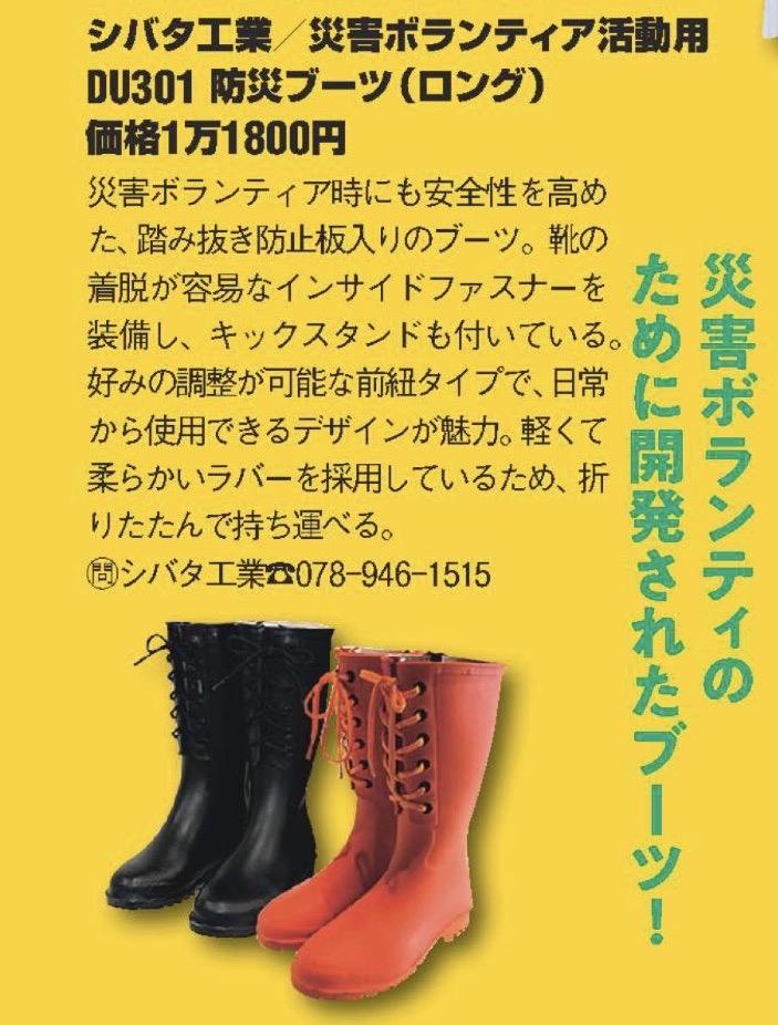 モノ・マガジン3月号に災害時のボランティアで使える安全な長靴として紹介された防災ブーツ